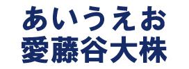 25.日本字ゴシック