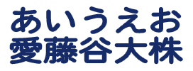 29.日本字丸ゴシック